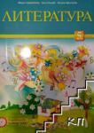 Литература за 5. клас (ISBN: 9789541804667)