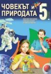Човекът и природата за 5. клас (ISBN: 9789541804704)
