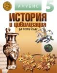 История и цивилизация за 5. клас (ISBN: 9789544266936)