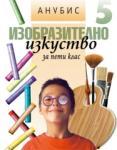 Изобразително изкуство за 5. клас (ISBN: 9789544266967)