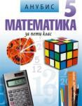 Математика за 5. клас (ISBN: 9789544266905)