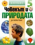 Човекът и природата за 5. клас (ISBN: 9789544266929)