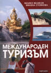 Международен туризъм (ISBN: 9789549930511)