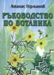 Ръководство по ботаника (ISBN: 9789549373561)
