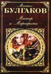 Мастер и Маргарита (ISBN: 9785699348398)