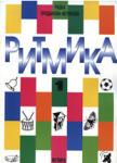 Ритмика 1 - за I клас (ISBN: 9789544050887)