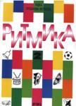 Ритмика 2 - за II клас (ISBN: 9789544050894)