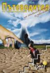 Пътеводител за саморазвитие на тийнейджъра и ученика (ISBN: 9789548890250)