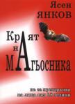 Краят на магьосника (ISBN: 9789549761276)