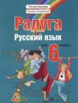 Радуга. Русский язык для 6. класса (ISBN: 9789543020171)
