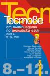Тестове от олимпиадата по английски език 2008 г. , 8. -12. клас (ISBN: 9789545168871)