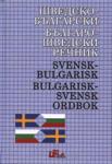 Шведско-български, българо-шведски речник (ISBN: 9789549983616)