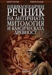 Енциклопедичен речник на античната митология и класическата древност (ISBN: 9789545294211)