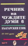 Речник на чуждите думи в българския език (ISBN: 9789545310188)