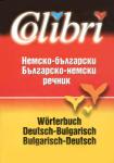 Немско-български. Българско-немски речник (ISBN: 9789545293313)