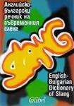 Английско-български речник на съвременния сленг (ISBN: 9789545293375)