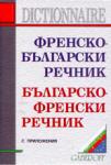 Френско-българско-френски речник (ISBN: 9789549607857)