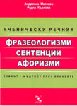 Ученически речник: Фразеологизми, сентенции, афоризми (ISBN: 9789547710825)