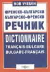 Нов учебен френско-български/българско-френски речник (ISBN: 9789544397982)