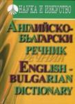 Английско-български речник (ISBN: 9789540202914)