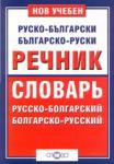 Нов учебен руско-български и българско-руски речник (ISBN: 9789544397791)