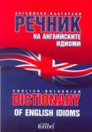 Английско-български речник на английските идиоми (ISBN: 9789545292538)
