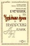 Малък речник на чуждите думи в българския език (ISBN: 9789544396367)
