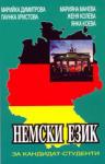 Немски език за кандидат-студенти (ISBN: 9789544273972)