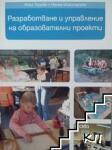 Разработване и управление на образователни проекти (ISBN: 9789542802716)