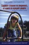 Седемте степени на увереност, от които се нуждаят децата (ISBN: 9789548692359)