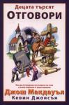Децата търсят отговори (ISBN: 9789544072827)
