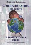 Социализация на децата в технологична среда (ISBN: 9789540724737)