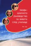 Неофициално ръководство за живота след училище (ISBN: 9789544072254)
