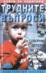 Трудните въпроси (ISBN: 9789547420939)