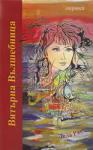 Вятърна Вълшебница (ISBN: 9789549227857)