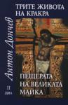Трите живота на Кракра, дял II: Пещерата на великата майка (ISBN: 9789540900810)