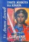 Трите живота на Кракра, дял III: Сперхей (ISBN: 9789540900827)