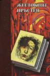 Жестокият пръстен (ISBN: 9789547392748)