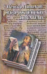 Възрожденски писатели (ISBN: 9789547399594)