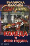 Коледа и Нова година (ISBN: 9789549185935)
