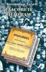 Гласовете ви чувам (ISBN: 9789547394438)