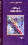 Време разделно (ISBN: 9789544396602)