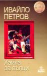 Хайка за вълци (ISBN: 9789544263041)