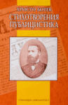 Стихотворения; Публицистика (ISBN: 9789545272653)