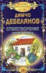 Стихотворения. Проза. Писма (ISBN: 9789548241519)