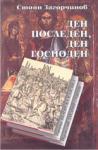 Ден последен, ден господен (ISBN: 9789547394117)