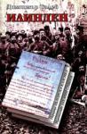 Илинден (ISBN: 9789547394414)