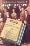 Млади и стари (ISBN: 9789547394469)