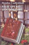 Български пословици (ISBN: 9789547394285)