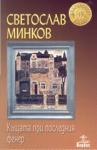 Къщата при последния фенер (ISBN: 9789544265397)